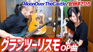 Moon Over The Castleをギター2本で演奏してみたヨメトオレ