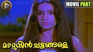 Maattuvin Chattangale movie part   Raju's new friend
