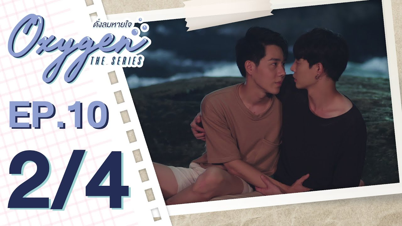 Download [OFFICIAL] Oxygen the series ดั่งลมหายใจ | EP.10 [2/4]