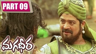 Magadheera Telugu Full Movie || Ram Charan, Kajal Agarwal ||  Part 9