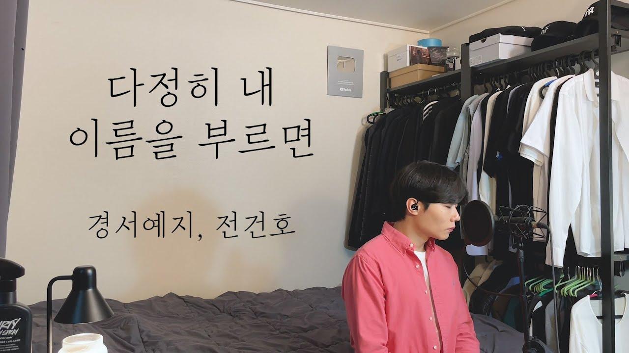 [COVER] 경서예지, 전건호 - 다정히 내 이름을 부르면 (남자 Solo 커버) ㅣ Cover by 탑현