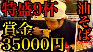 【大食い】特盛油そば9杯(8.1kg)90分チャレンジ‼️【マックス鈴木】【春日亭】