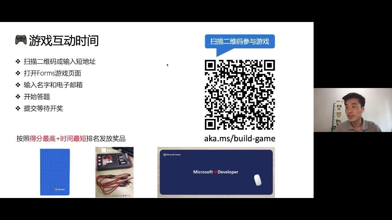 Connect with Microsoft China and your local dev community (Chinese) | COM165