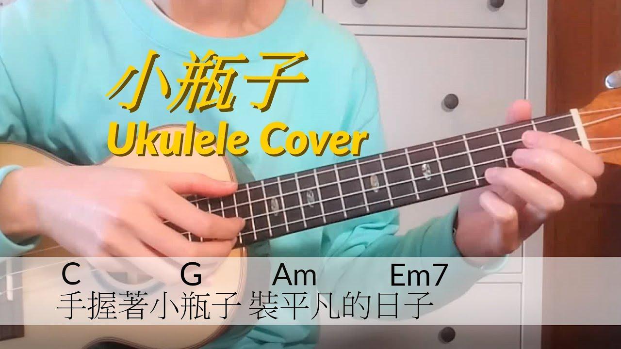 林俊傑 JJ Lin - 小瓶子 Message in a Bottle (Cover) 附ukulele chord譜 完整版 - YouTube