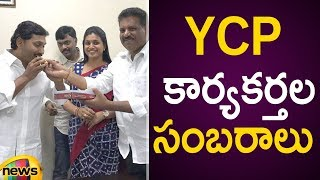 YCP Leaders Celebrating The Victory | AP Election Results 2019 Live Updates | #YSRCP | Mango News