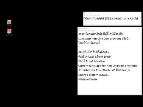 วิธีการปรับแต่งให้ SPSS แสดงผลในภาษาไทยได้