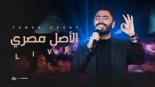الأصل  مصري - تامر حسني لايف / El Asl Masry Live  - Tamer Hosny