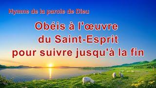 Chant chrétien avec paroles « Obéis à l'œuvre du Saint-Esprit pour suivre jusqu'à la fin »