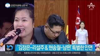 김정은의 총애는 남편 덕?