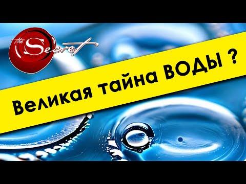 СЕНСАЦИЯ! Факты о воде! Новое измерение. Тайна и сила ВОДЫ! HD1080