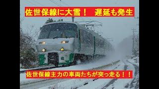 【佐世保線に大雪】JR九州 数年ぶりの大雪に見舞われた佐世保線を主力の車両たちが突っ走る! 783系・787系・817系・或る列車・ななつ星など(走行動画) 3日分の撮影