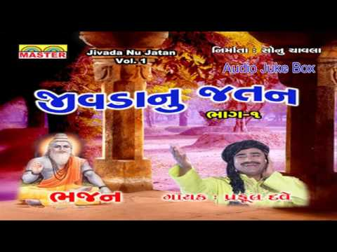 Hits of Praful Dave Bhajan Songs || Jivada Nu Jatan || Vol. 1 || Gujarati Devotional Songs