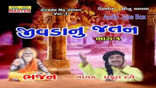 Hits of Praful Dave Bhajan Songs || Jivada Nu Jatan || Vol. 1 || Gujarati Devotional Songs