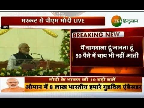 Oman: PM Modi full speech in Muscut