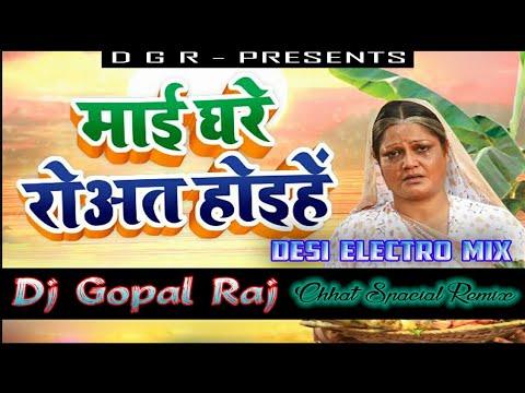Mai Mori Rowat Hoihe-(Pawan Singh)-Desi Electro Mix-Dj Gopal Raj-Yusufpur