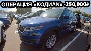 Покупаем новый авто с большой скидкой на примере Skoda Kodiaq в кредит и трейд-ин