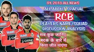 IPL 2018: RCB Full Team Analysis Teams Players Name Full Squad | IPL 2018 Auction |