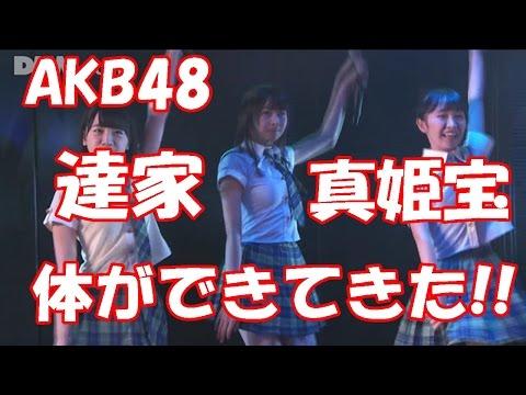 達家真姫宝【AKB48】はだいぶ体ができてきたな!!