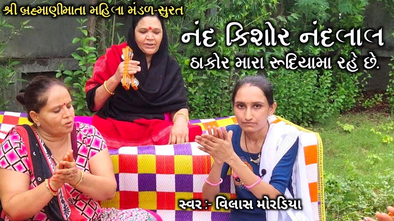 નંદ કિશોર નંદલાલ રે    satsang    online bhajan    morning bhajan    Gujarati Bhajan