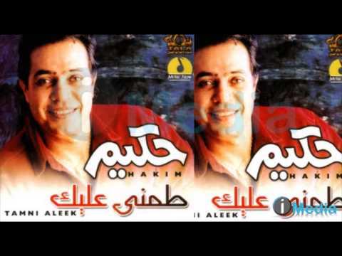 Hakim - EL SALAMO ALEIKO / حكيم - السلام عليكو