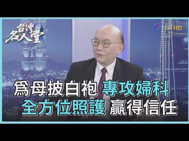 台灣名人堂 2021-04-11 婦產全方位專家醫師 尹長生