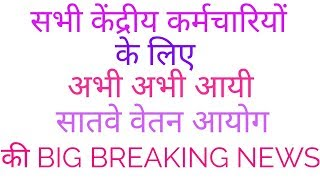 BIG BREAKING NEWS ON 7th PAY COMMISSION    7th PAY COMMISSION LATEST NEWS  