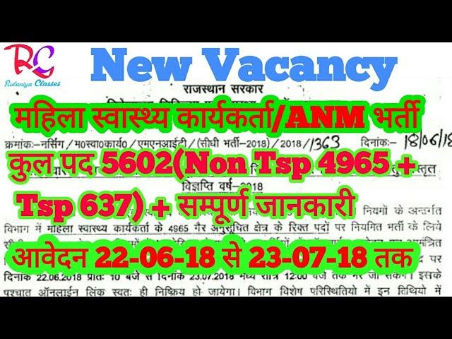 Anm bharti|????? ????????? ?????????? ?????|Anm bharti|female health worker vacancy|anm vacancy 2018