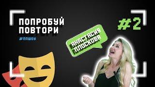 Попробуй повтори #2 | Анастасия Плоскова (Иванчук из сериала Реальные пацаны)