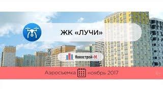 видео ЖК «Лучи» от ЛСР в Москве - отзывы, планировки и цены на квартиры ТУТ! Официальный сайт застройщика