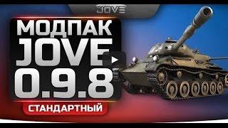 Как установить Модпак Джова World Of Tanks 0.9.9