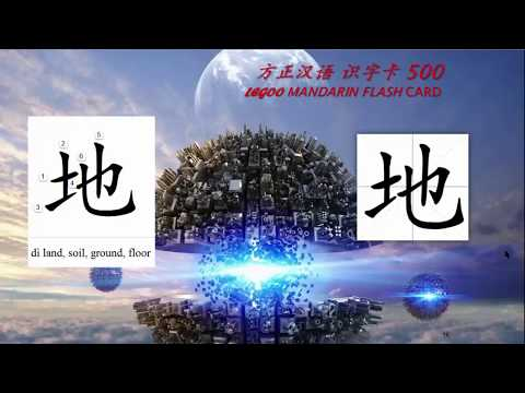 Chinese Radical 013 土 提土旁 Land, soil  The Top 20 Chinese Radicals which account 51% of Characters,