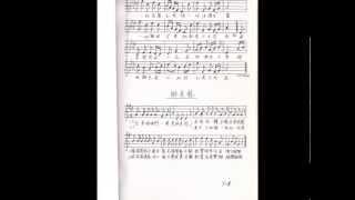九龍塘宣道小學70年代音樂歌譜