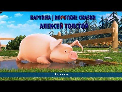 Картина | Короткие сказки | Алексей Толстой