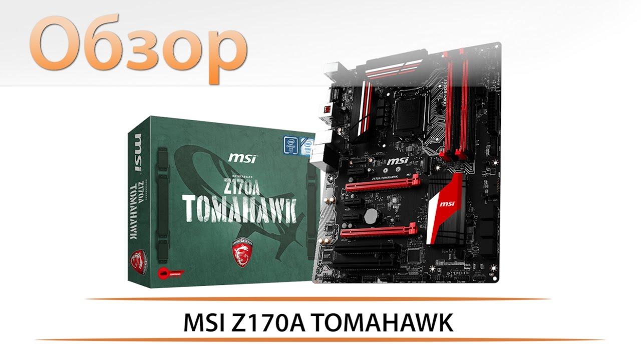 MSI Z170A TOMAHAWK - обзор материнской платы