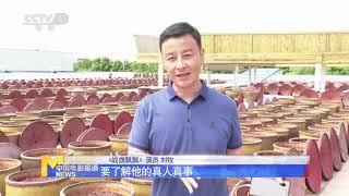 电影《战旗飘飘》成都热拍 聚焦新时代乡村振兴故事 【中国电影报道 | 20200610】