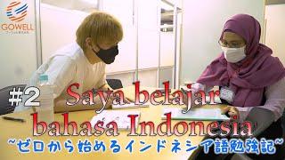 Saya belajar bahasa Indonesia #2 ゼロから始めるインドネシア語勉強記