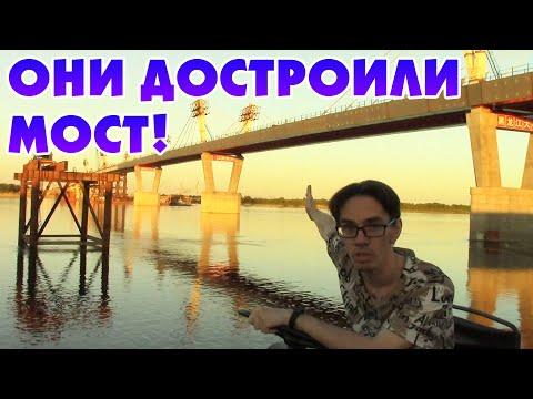 ШОК! Китайцы строят МОСТ в РОССИЮ!