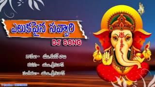 Yelukapai savvari Kanipakam Ganapathi || Telugu Devotional Album || Lord Ganesha || Vinayaka Songs
