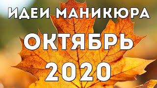 МАНИКЮР НА ОКТЯБРЬ 2020 ОСЕННИЙ МАНИКЮР2020 ДИЗАЙН НОГТЕЙ ГЕЛЬ ЛАКОМ ИДЕИ ФОТО