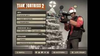 Как развести игрока в Team Fortress 2 на била