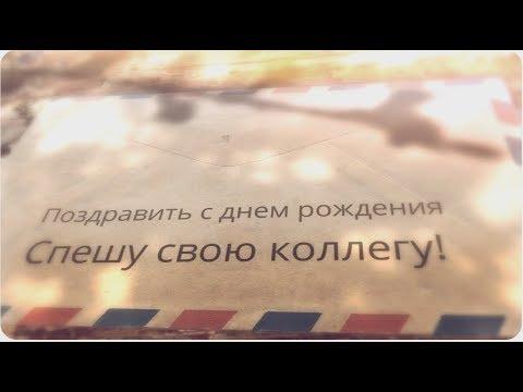 Теплое поздравление с днем рождения коллеге. Super-pozdravlenie.ru