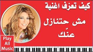 560- تعليم عزف اغنية مش ح تنازل عنك ابدا - سميرة سعيد
