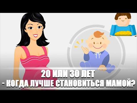 20 или 30 лет - когда лучше становиться мамой? [Plushkin]