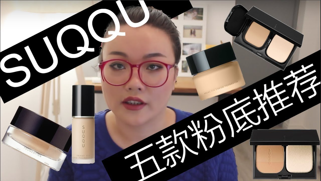 五款suqqu粉底分享推荐 Five Diffe Suqqu Foundations Review