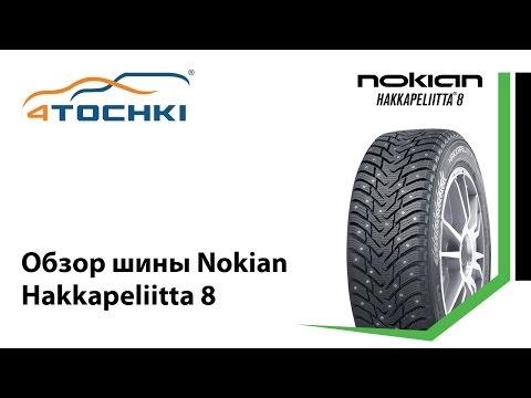 Обзор шины Nokian Hakkapeliitta 8