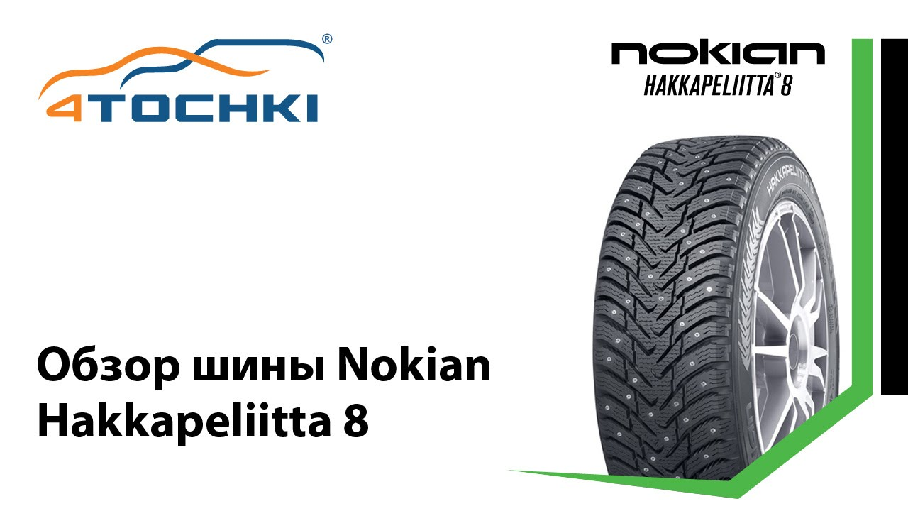 Зимние шины Nokian Hakkapeliitta R2 SUV на 4 точки. Шины и диски .