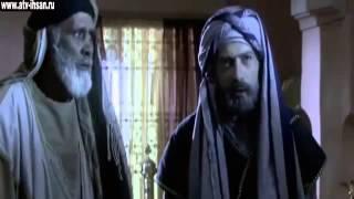Фильм внуки Пророка Хасан и Хусейн 29 серия