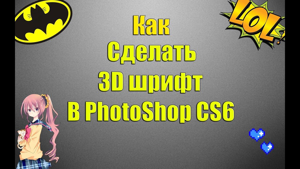 Как сделать 3D шрифт в PhotoShop CS6!!! - YouTube