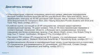 Сертификация Microsoft SQL Server: что, как и зачем