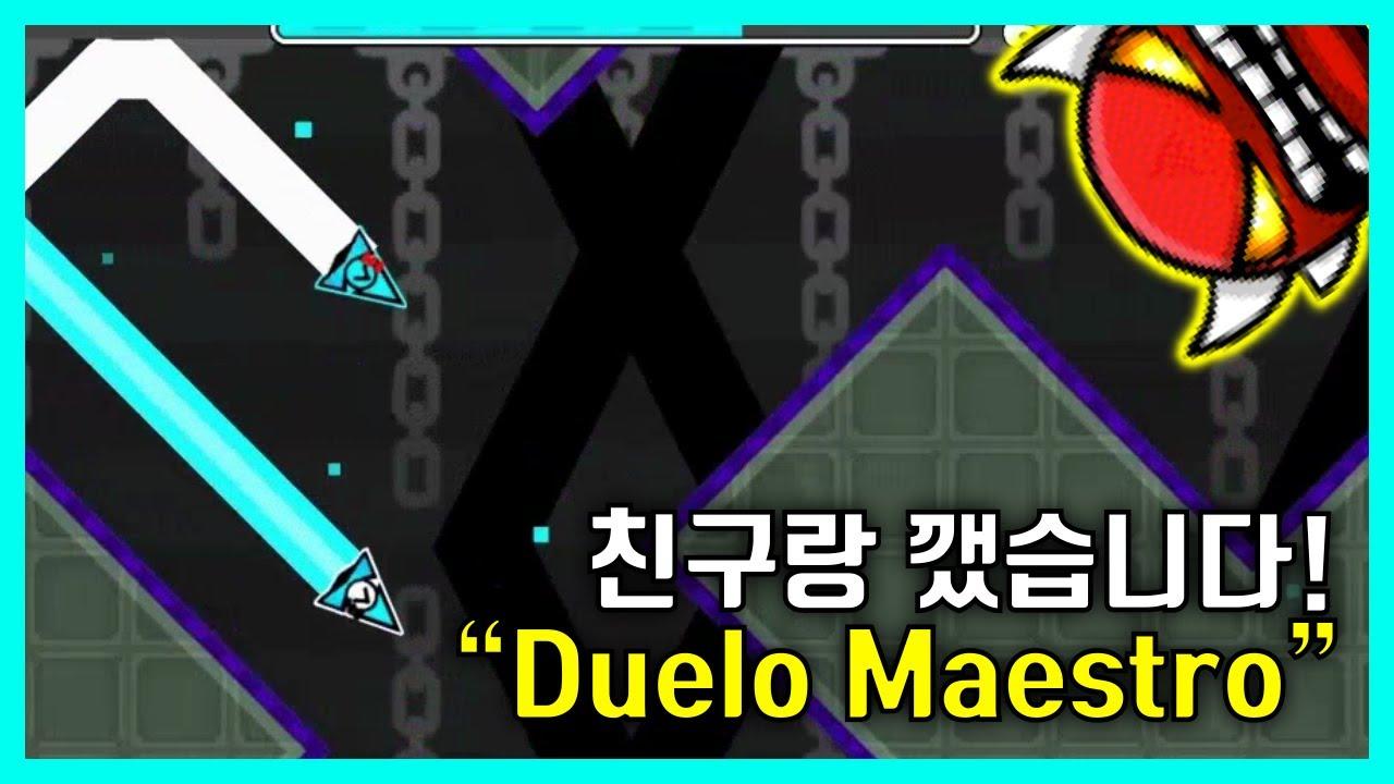 """둘이서 깨야하는 맵!(2)ㅋㅋㅋ """"Duelo Maestro""""100%클리어! Geometry dash 2.11(Tipp7)"""